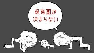 クラシノソコアゲ 待機児童問題編 thumbnail