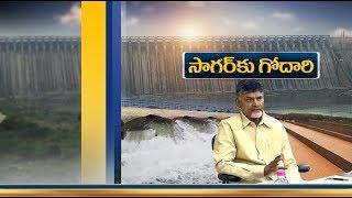 AP Govt Eye on Another Big Project | Godavari water to Nagarjuna Sagar Right canal