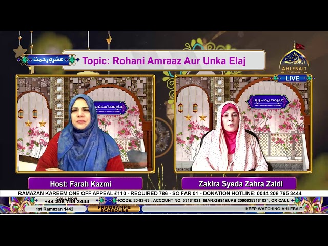 🔴 Live - Rohani Amraaz Aur Unka Elaj - Zakira Syeda Zahra Zaidi - Farah Kazmi  - 14th Apr 2021