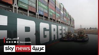 استئناف جهود تعويم السفينة الجانحة في قناة السويس اليوم