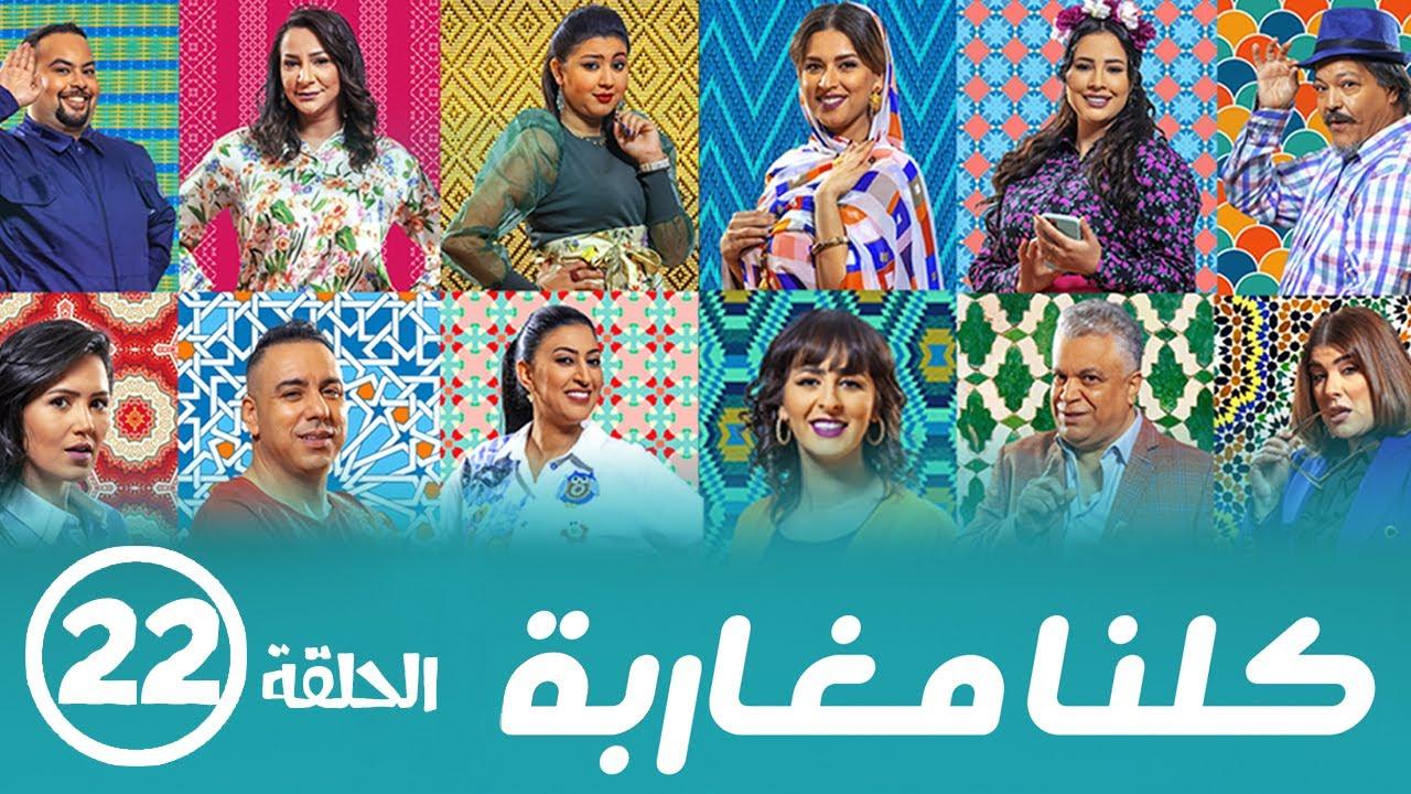برامج رمضان - كلنا مغاربة  : الحلقة الثانية والعشرون