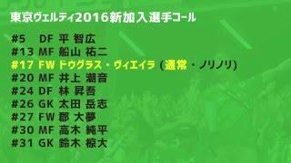 東京ヴェルディ 2016新加入選手コール 郡大夢 検索動画 25