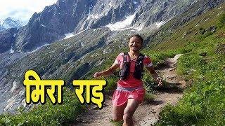 अल्ट्रा रनर मीरा राईको सम्मानमा ट्रेल रनिङ भोजपुरमा  - Mira Rai