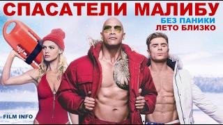 Спасатели Малибу (2017) Трейлер к фильму (Русский язык)