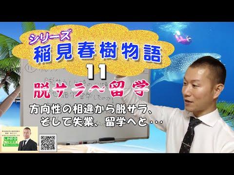稲見春樹物語11 脱サラ〜留学