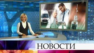 Выпуск новостей в 18:00 от 03.09.2019