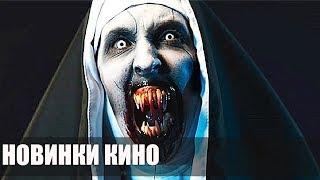 ЛУЧШИЕ НОВЫЕ ФИЛЬМЫ 2018 / СЕНТЯБРЬ - ОКТЯБРЬ