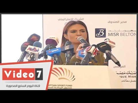 وزيرة الاستثمار: صندوق دعم الرياضة تأكيد على أهمية الاستثمار فى قطاع الشباب  - 11:21-2018 / 2 / 18
