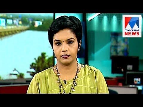 പ്രഭാത വാർത്ത | 8 A M News | News Anchor - Nisha Jeby | June 22, 2017 | Manorama News