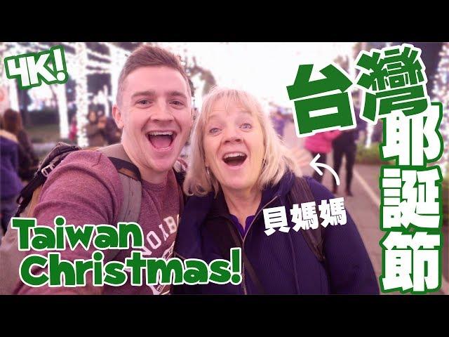 🎄美國媽媽愛台灣耶誕節!一起逛「新北市歡樂耶誕城 」HUGE Christmas Festival in TAIWAN Christmasland (4K!)【小貝台灣 VLOG #184】