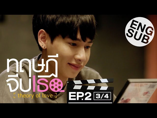 [Eng Sub] ทฤษฎีจีบเธอ Theory of Love   EP.2 [3/4]