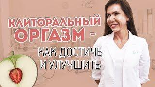 Татьяна Шевчук: как достичь и улучшить клиторальный оргазм