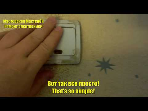 Что делать, если моргает свет при выключенном выключателе (мигает светодиодная лампа)