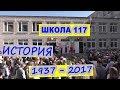 ШКОЛА 117 история 1937-2017 Нижний новгород