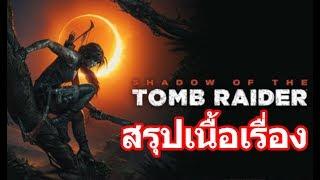 Tomb Raider : สรุปเนื้อเรื่อง#10 (Shadow of the Tomb Raider)