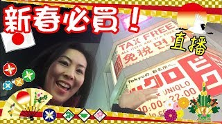 【新年 日本購物直播】 日本新年UNIQLO 必買商品 / 藥妝店福袋購物