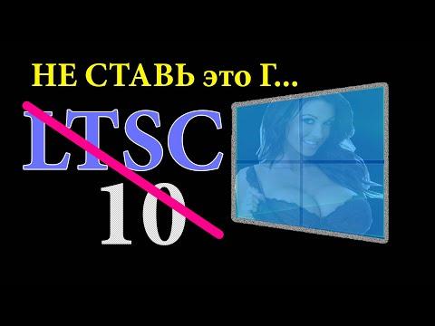 Windows 10 LTSC нужно меньше ОЗУ? Сравнение с Windows 10 Pro и Home. Активация WINDOWS 10 LTSC.