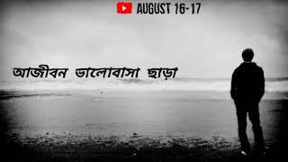 New Kichu Chaini Ami WhatsApp status // Bengali WhatsApp status // 🖤
