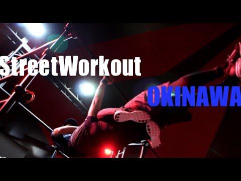 Street Workout OKINAWA  ストリートワークアウト沖縄【OGST】 仲宗根 Brothers