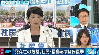 社民・福島副党首を直撃・・・もし政党要件を失ったら?(19/07/21)