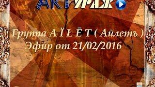 """""""ARTураж"""" онлайн-шоу. Группа A Ï Ł Ē T ( Айлетъ ) (ех REQUIEM23 )"""