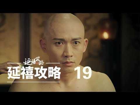 延禧攻略 19 | Story of Yanxi Palace 19(秦岚、聂远、佘诗曼、吴谨言等主演)