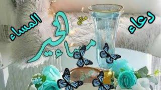 دعاء الشفاء//حاله وتس اب مسائيه قصيره//مساء الخير