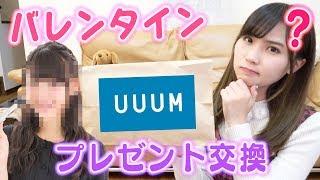 【UUUM】YouTuberでバレンタインの友チョコスワップのプレゼント交換♡