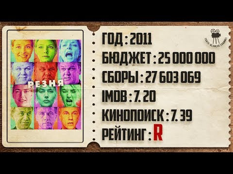 """[Вечерний Кинотеатр #46] """"РЕЗНЯ"""" (2011) Обзор и Рекомендация Фильма"""