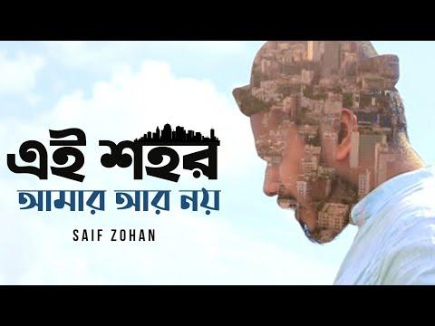 Ei Shohor Amar Ar Noy Mp3, Lyrics (এই শহর আমার আর নয়) Saif Zohan