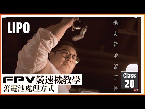 99 FPV 穿越機 教學課程 Lesson 20 How to dispose damage LIPO 組裝穿越機 廣東話  無人機