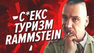 Обзор клипа Rammstein - Ausländer
