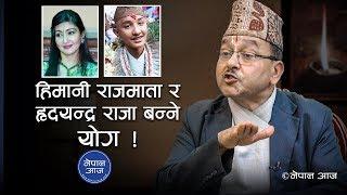 असारबाट शक्तिशाली मान्छे जेल जाने   Dr. RudraNath Adhikari    Nepal Aaja