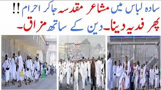 Saudi Arabia Latest Updated News Urdu Hindi (18-8-2018) Hajj 2018 Important | Sahil Tricks
