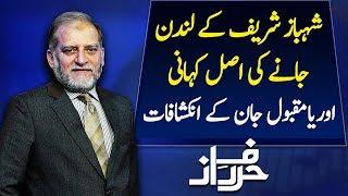 Orya Maqbool Jan Exposed Shahbaz Sharif London Story   Harf e Raaz