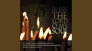 Vouchsafe, O Lord (Optina Hermitage Chant, Adap. W. Shymansky)