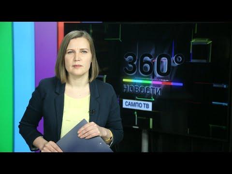 Новости Карелии с Юлией Кучеренко   26.11.2019