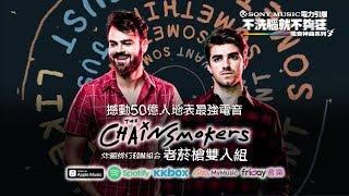 【電音神曲系列】老菸槍雙人組 The Chainsmokers / 炸翻排行超級組曲