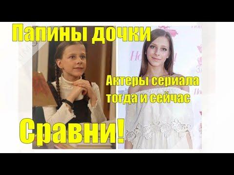Что стало с актрисами сериала Папины дочки Кинообзоры