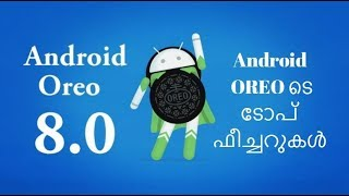 Malayalam Tech Tips | Android Oreo 8 Top Features | ആൻഡ്രോയിഡ് oreo യുടെ ടോപ് ഫീച്ചറുകൾ  Malayalam