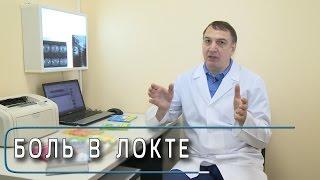 видео Артрит локтевого сустава: симптомы и лечение