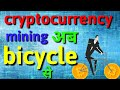 ELECTRIC CRYPTOCURRENCY MINING BICYCLE