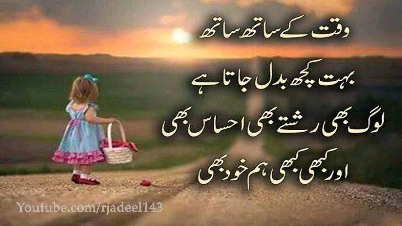 Precious Wordsmost Heart Touching Golden Wordsurdu Quotes Imagesadeel H Anurdu Quoteshindi