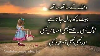 Precious Words|Most heart touching golden words|urdu quotes images|Adeel Hassan|Urdu Quotes|Hindi|
