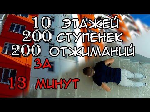 10 этажей 200 ступенек 200 отжиманий за 13 минут Челлендж #путьдрища