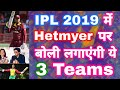 IPL 2019 - List Of 3 Teams Definitely Going To Bid On Shimron Hetmyer In IPL Auction