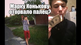 Марк Коньков. Очередное самоубийство
