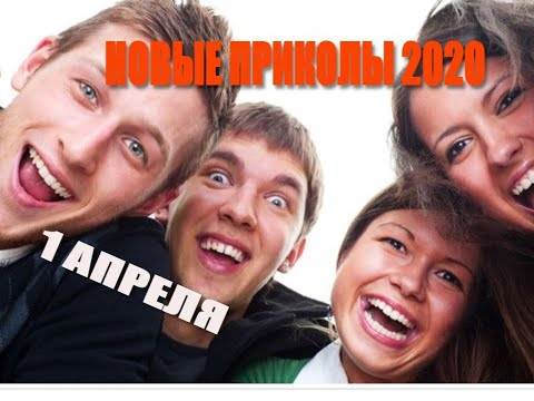 САМЫЕ НОВЫЕ ПРИКОЛЫ АПРЕЛЬ 2020 | 1 АПРЕЛЬСКИЕ ПРАНКИ И РОЗЫГРЫШИ | САМЫЕ СВЕЖИЕ И РЖАЧНЫЕ ПРИКОЛЫ.