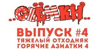 Съемки Выпуск 4: Тяжелый отходняк. Горячие Азиатки 4.(, 2014-02-05T02:49:00.000Z)