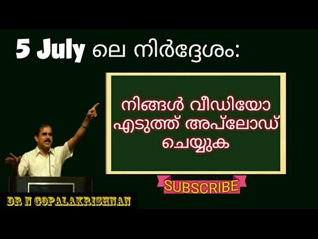 5 July ലെ നിർദേശം:- നിങ്ങൾ വീഡിയോ എടുത്തപ്ലോട് ചെയ്യുക/5/7/20/5.35 PM